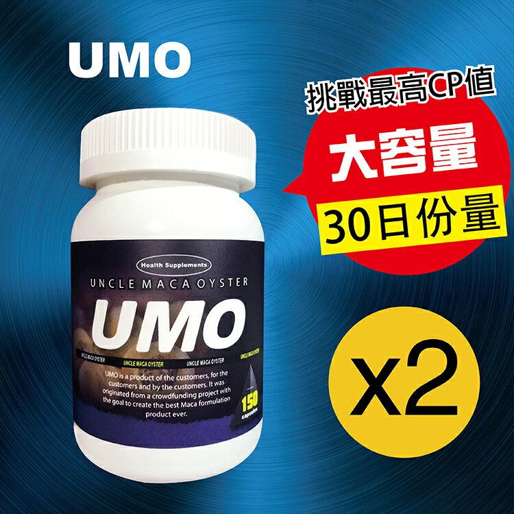 UMO蠣瑪伯 瑪卡保健膠囊 (150顆x2瓶)牡蠣/瑪卡/精胺酸/紅蔘
