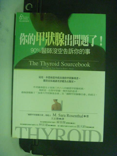 【書寶二手書T9/醫療_OPD】你的甲狀腺出問題了_莎拉朗羅瑟森/著 , 王政傑