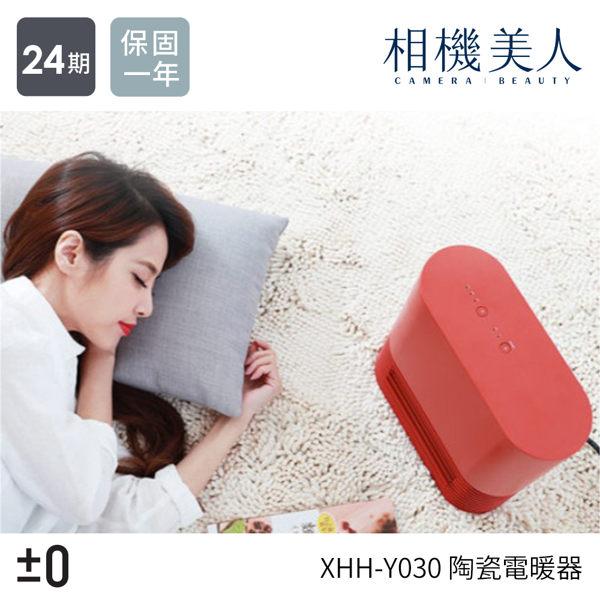 <br/><br/>  正負零±0 XHH-Y030 Ceramic 陶瓷電暖器 安全 舒適 輕巧<br/><br/>