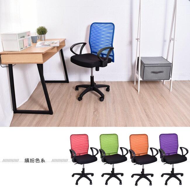 辦公椅 / 電腦椅 / 椅子 KAYLE透氣網背電腦網椅 / 辦公椅 / 網椅 / 透氣椅【A06001】 5