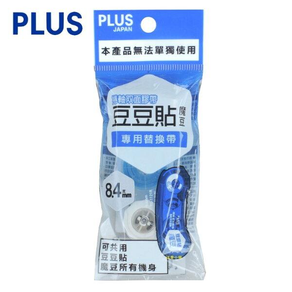 ★進化版PLUSTG-1121R魔豆豆豆彩貼捲軸雙面膠帶補充帶(8.4mmx10M)