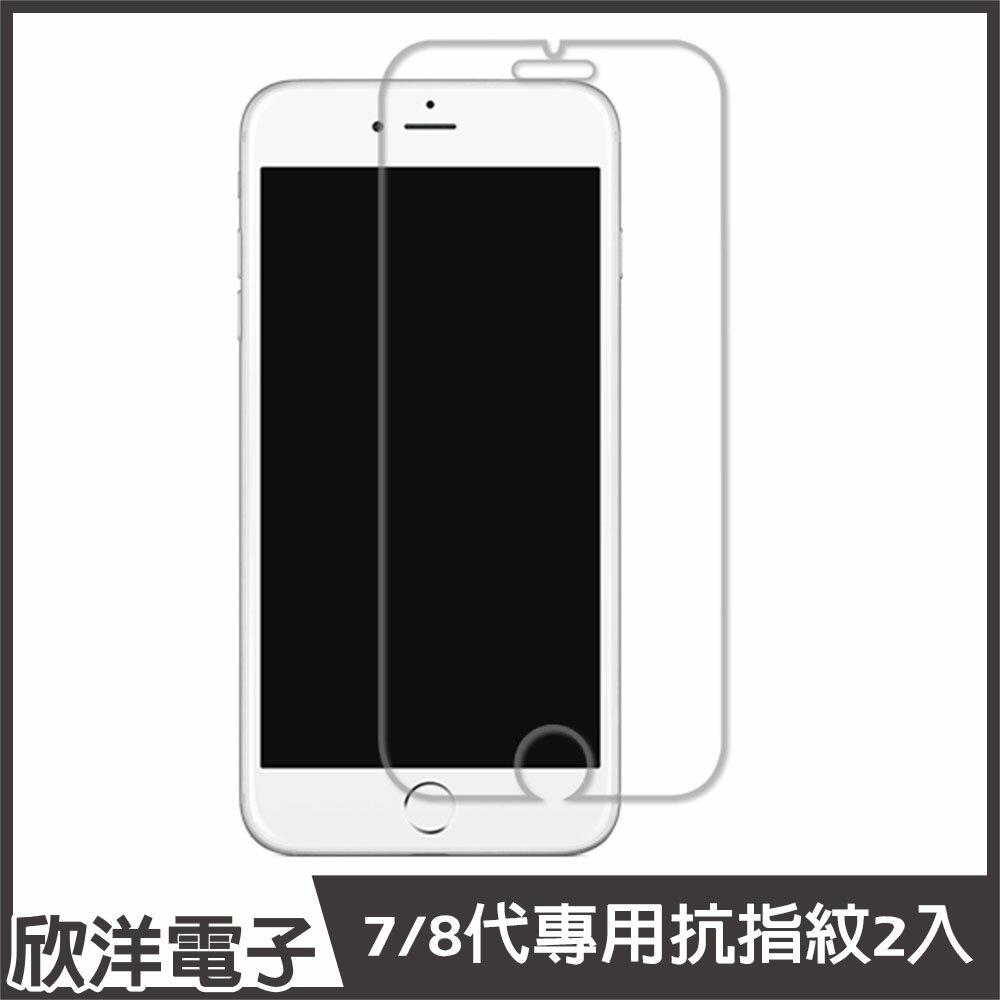 ※ 欣洋電子 ※ 卡古馳 iPhone7/8/Plus 強化高清防指紋半版玻璃貼 超值2入/保護貼/螢幕貼/Apple