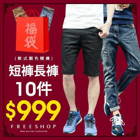 《Free Shop》福袋 Free Shop【MP10999】超值福袋組合 10件999 長褲短褲牛仔褲休閒褲 隨機不挑款 不可退換貨