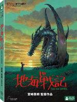 霍爾的移動城堡vs崖上的波妞周邊商品推薦地海戰記 DVD