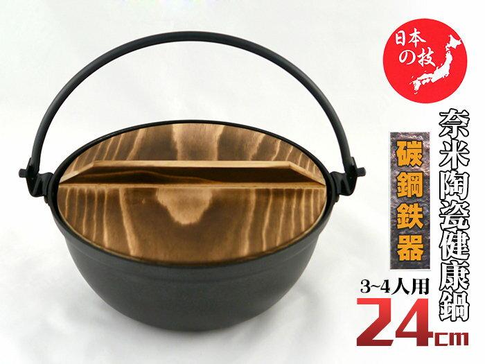 快樂屋? 寶馬牌 奈米陶瓷日式健康鍋 24cm(3~4人用) 附木蓋.湯勺 湯鍋/火鍋/鐵鍋