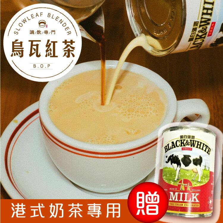 港式奶茶專用紅茶100g+送黑白淡奶