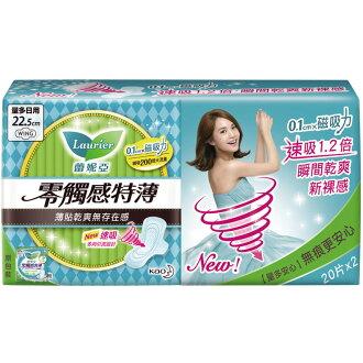 蕾妮亞 衛生棉 零觸感 量多日用型 22.5cm (20片X2包)