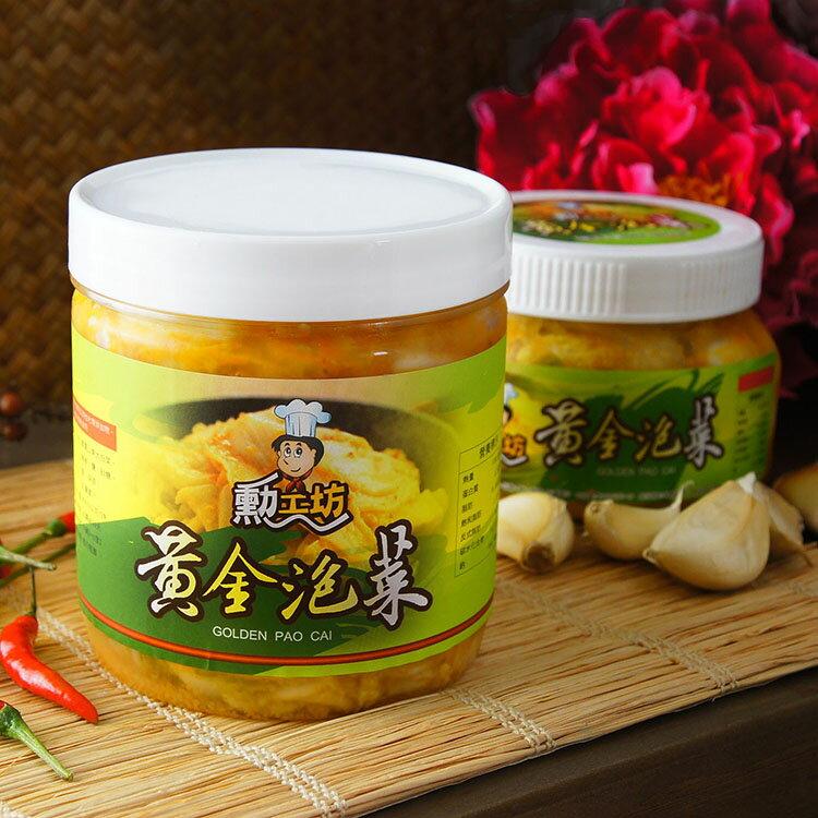 【大?工坊 】黃金泡菜 小瓶 (500g /瓶)