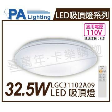 Panasonic國際牌 LGC31117A09 LED 32.5W 110V 銀色線邊 調光調色 遙控吸頂燈 _ PA430059