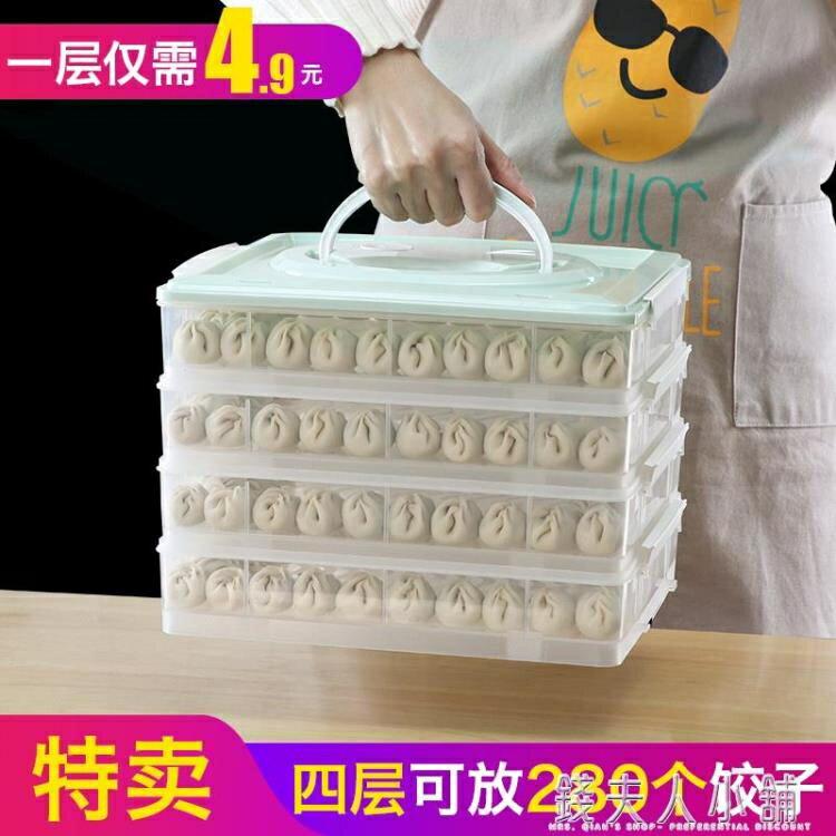 餃子盒凍餃子速凍家用放水餃的托盤冰箱冷凍餛飩盒多層保鮮收納盒yh