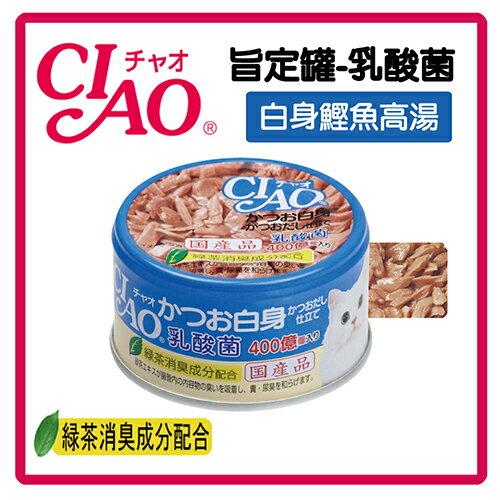 【日本直送】CIAO旨定罐 乳酸菌-白身鰹魚高湯口味85G(A-132)-53元>可超取 (C002F28)