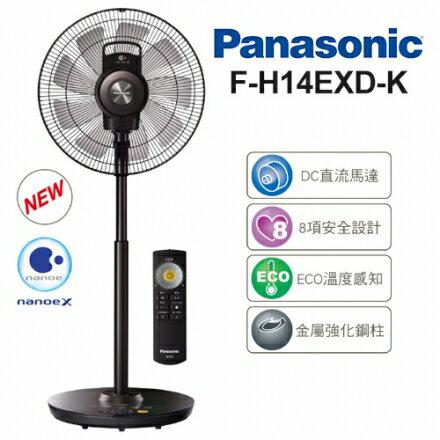 【神回饋!滿$3000回饋10%】『Panasonic 』☆ 國際牌 14吋 DC直流電風扇 F-H14EXD-K (棕) **免運費**
