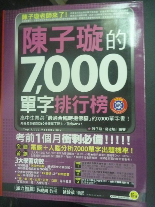 【書寶二手書T1/語言學習_QII】陳子璇的7,000單字排行榜_陳子璇、蔣志榆_附光碟