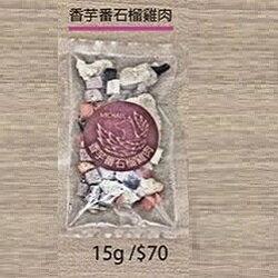 【Michael米迦勒】香芋番石榴雞肉(15g) 自然食系列 寵物天然鮮食