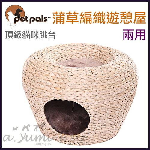 《Petpals》蒲草編織兩用遊憩屋 PP-4232 /貓窩/貓睡窩