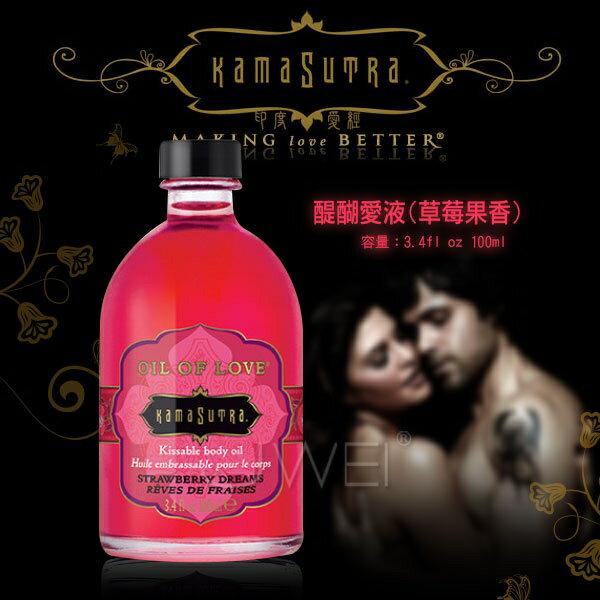 情趣用品-美國KAMA SUTRA.醍醐愛液Strawberry Dreams(夢幻草莓金方)100ml