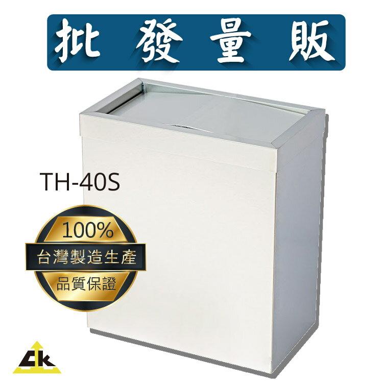 【鐵金鋼】TH-40S 不銹鋼搖擺式垃圾桶 (無內桶) 回收桶/回收架/分類箱/回收站/旅館/酒店/俱樂部/餐廳/銀行/遊樂場