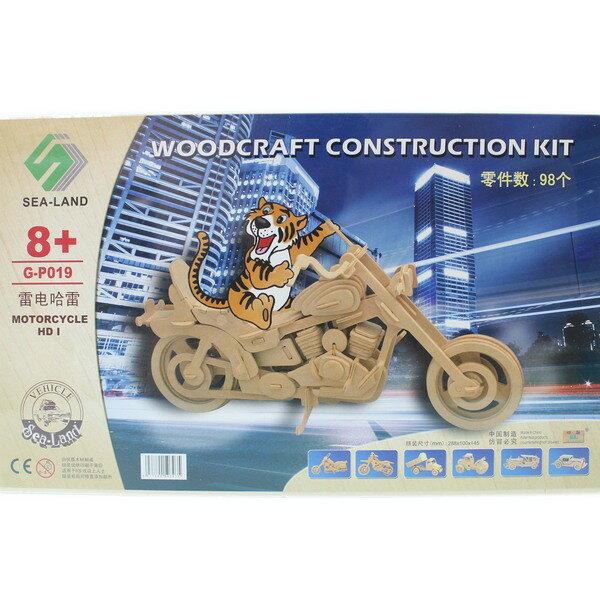DIY木質拼圖模型 G-P019 哈雷機車 大2片入/一個入{促99} 木製模型 四聯組合式拼圖 3D立體拼圖~鑫