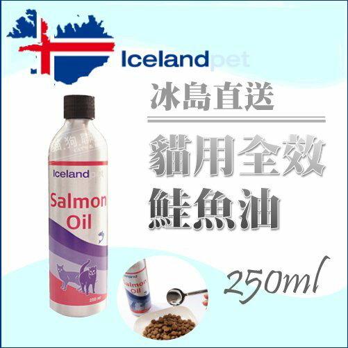 +貓狗樂園+ 冰島直送-魚油寵食【貓用全效鮭魚油。250ml】770元 - 限時優惠好康折扣