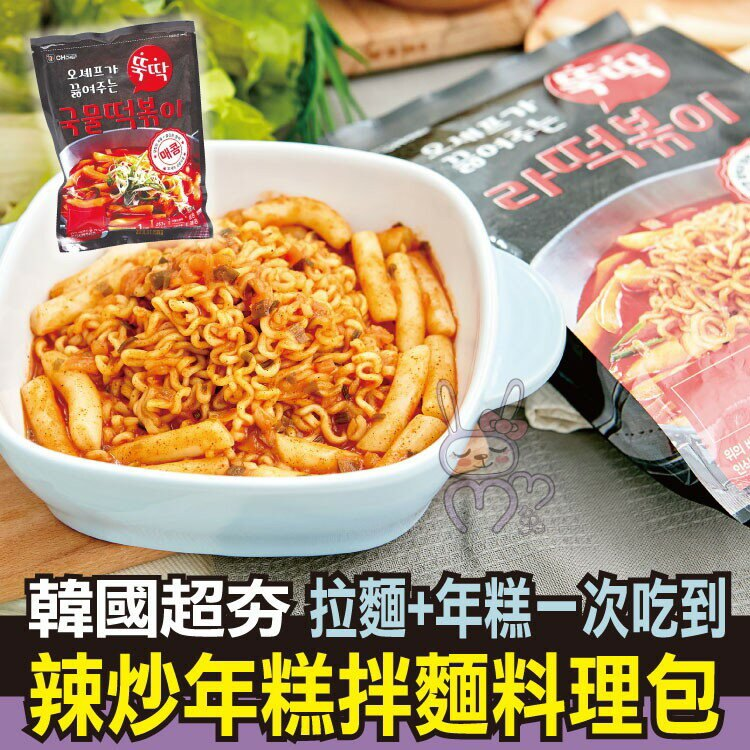 韓國 OH CHEF 韓式辣炒年糕拌麵料理包【咪咪兔小舖】年糕 辣炒年糕 拌麵料理包  SUPER SALE