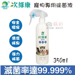 攝彩@次綠康寵物專用除菌清潔液350ml1入SGS認證環境抑菌除臭無化學可安全用於寵物身上貓狗毛小孩