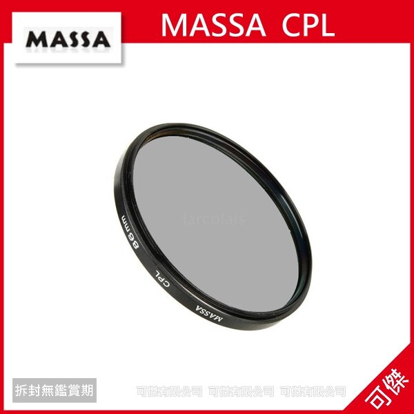 可傑  Massa CPL 環形偏光鏡 37mm 40.5mm 46mm 49mm 52mm 55mm 58mm 62mm 67mm 72mm 77mm 82mm