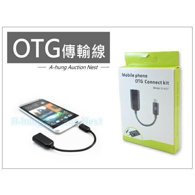 【A-HUNG】OTG USB Host 資料 傳輸線 數據線 適用 NOTE3 Sony HTC One M8 紅米機