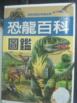 【書寶二手書T7/少年童書_YDZ】恐龍百科圖鑑_孫亞飛