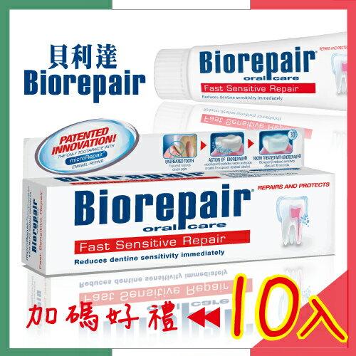 抗敏感牙膏x10-75ml+『 贈 抗敏感15ml x6+刷樂牙刷 x2 【貝利達】義大利原裝進口 0