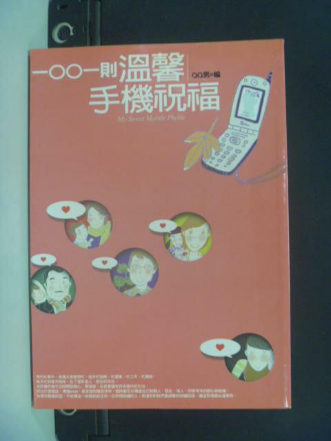 【書寶二手書T6/一般小說_KHK】一00一則溫馨手機祝福_QQ男