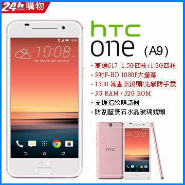 ~ 1年~官網正品 HTC One 庫存A9 32G 4G LTE 5 吋 7.0系統八核