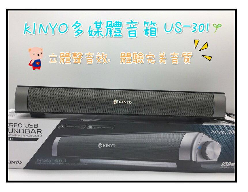 喇叭 KINYO耐嘉 多媒體音箱 US-301 音箱 音響 喇叭 立體聲 完美音質 MP3 手機 電腦