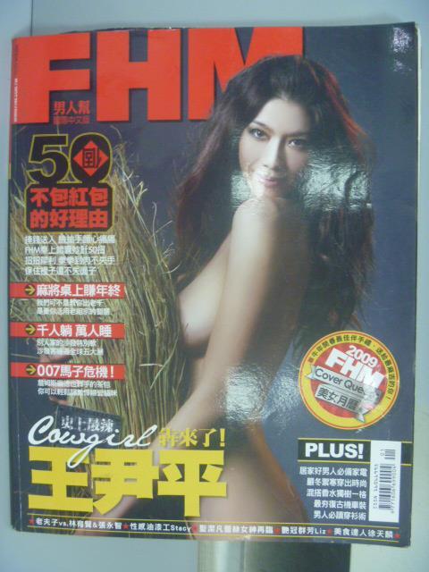 【書寶二手書T1/雜誌期刊_PAB】FHM男人幫_2009/1_第103期_史上最辣-王尹平等