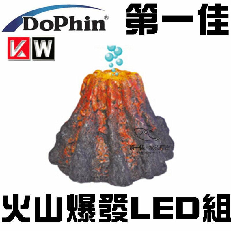 第一佳 水族寵物  海豚Dophin 火山爆發LED組 氣動飾品 造景 附風管.氣泡石