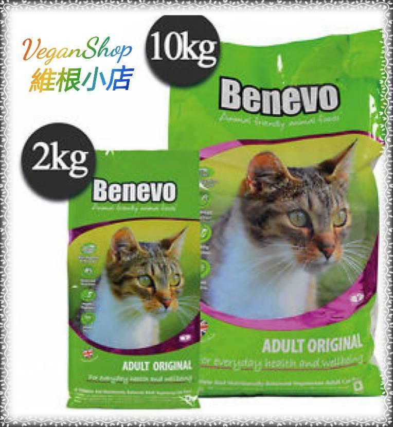 新到貨~Benevo 班尼佛~全素素食貓飼料 10kg  英國  全素 飼料 含植物源牛磺