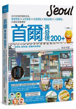 首爾再發現200+:10大在地日常新玩法,新興熱點X 必吃美食X 私房景點X藝術巡禮X人氣購物, 0