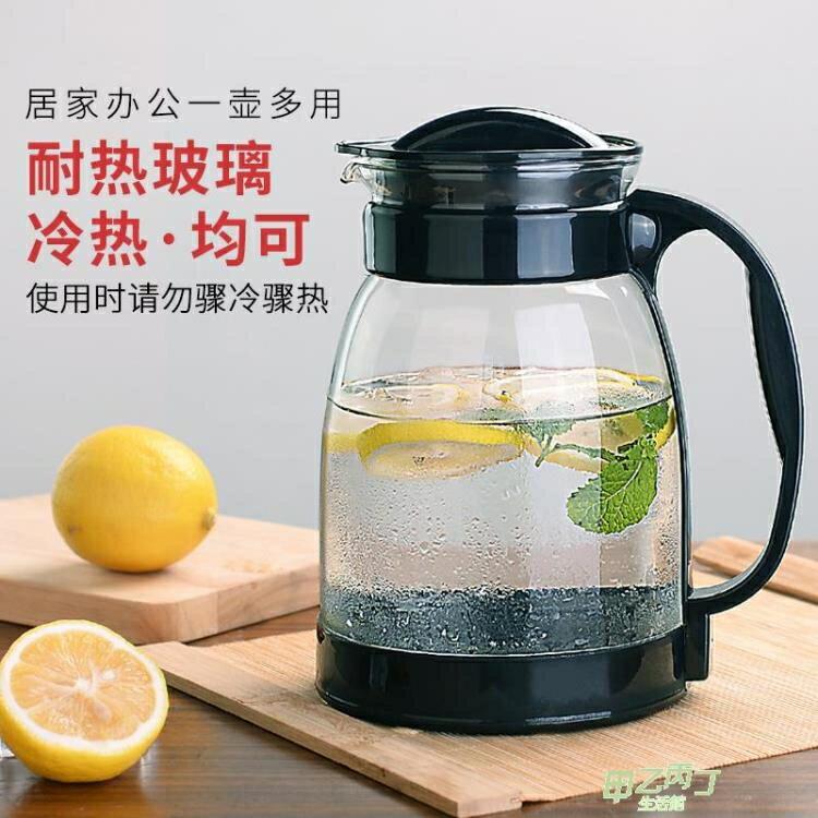 冷水壺 玻璃耐熱高溫防爆水瓶家用大容量涼白開水杯茶壺套裝涼水壺 【快速出貨】