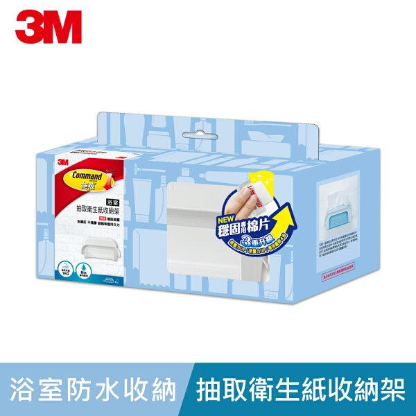 3M寢具家電mall:【3M】無痕浴室防水收納系列-抽取衛生紙收納架