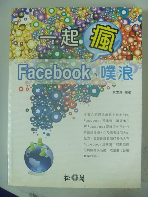 【書寶二手書T6/電腦_ZCO】一起瘋 Facebook、噗浪_蔡士源