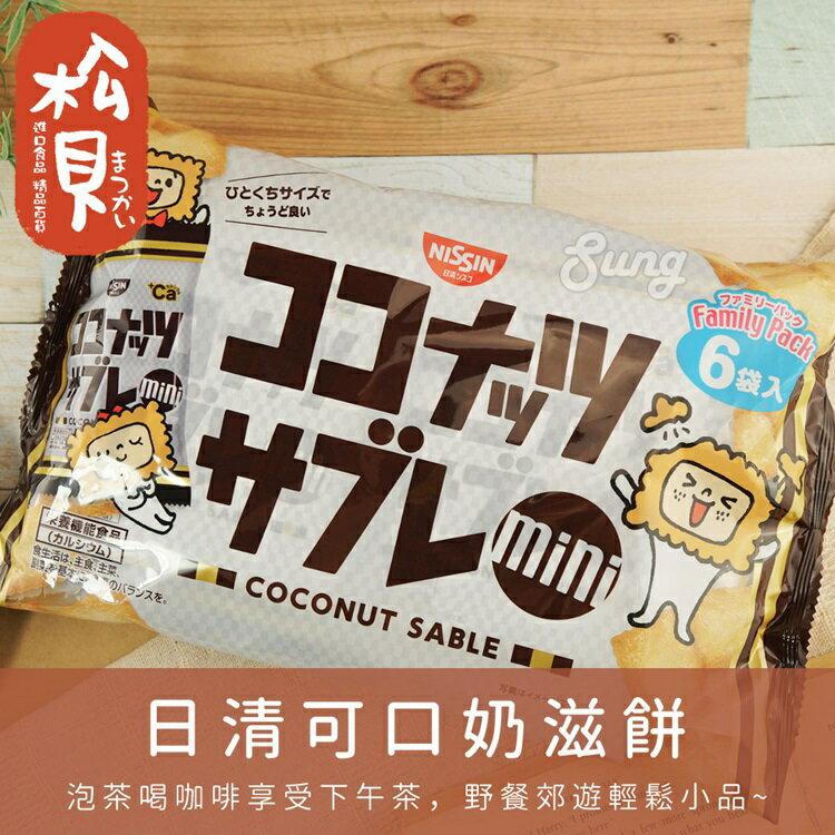 《松貝》日清可口奶滋餅6袋入150g【4901620304874】bc42