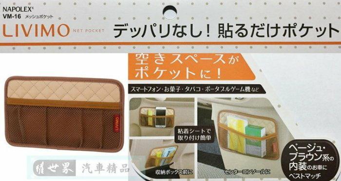 權世界@汽車用品 日本NAPOLEX 米色格紋 長型儀錶板飾板黏貼式 智慧型手機收納置物袋 VM-16
