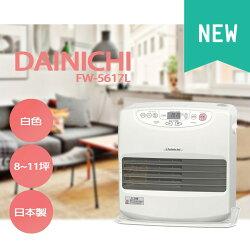 【現貨-免運費】 大日DAINICHI FW-5617L 煤油爐 電暖 暖器 另售CORONA SX-E3516WY