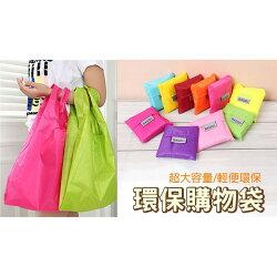 現貨 環保輕巧折疊收納袋摺疊購物袋 純色 超市買菜袋 手提袋 環保袋 環保包 隨身小包 旅行袋