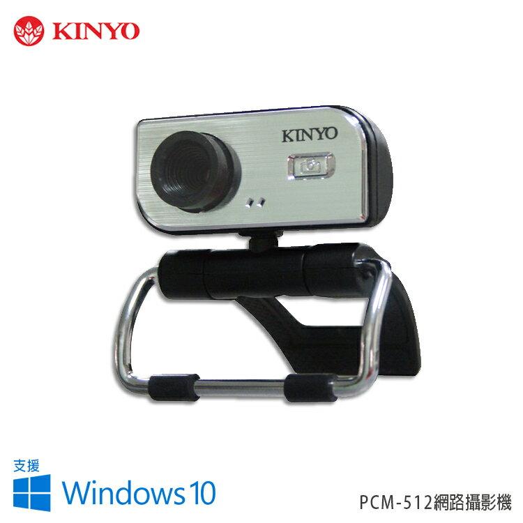 KINYO 耐嘉 PCM-512 網路攝影機/隨插即用/視訊/桌上型/多角度視線/內建麥克風收音/1600萬畫素/支援WIN10
