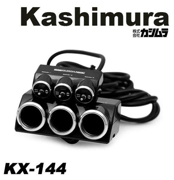 權世界@汽車用品 日本 Kashimura 3孔延長線開關式 LED藍光 點煙器 電源插座擴充插座 KX-144