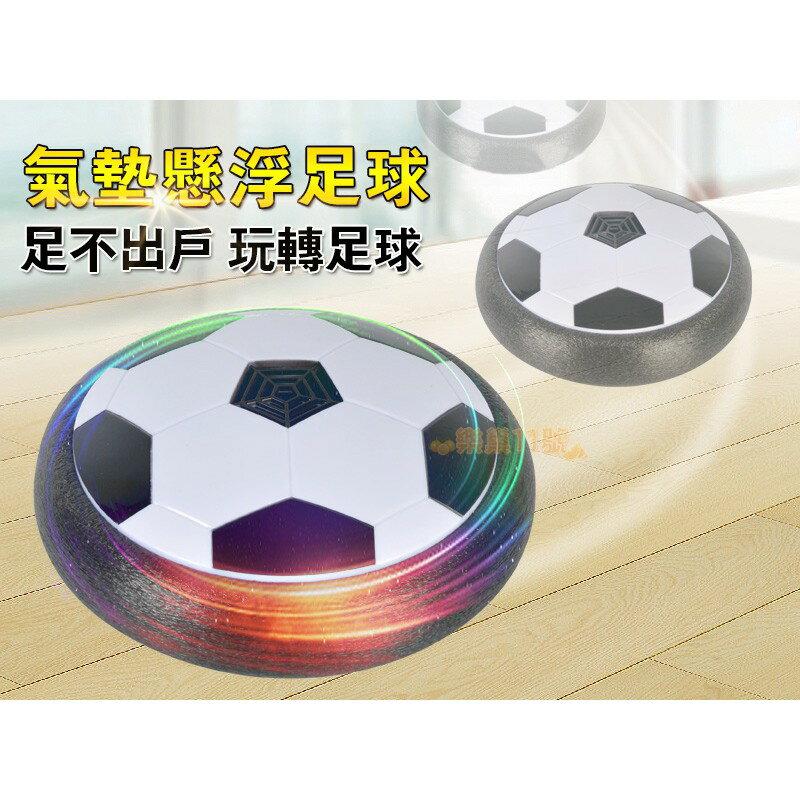 ★超葳★漂浮足球 懸浮足球 室内足球 炫彩 發光足球 親子 互動玩具 不傷家具