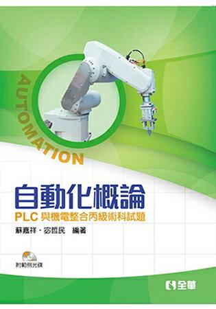 自動化概論-PLC與機電整合丙級術科試題(第二版)(附範例光碟) - 限時優惠好康折扣
