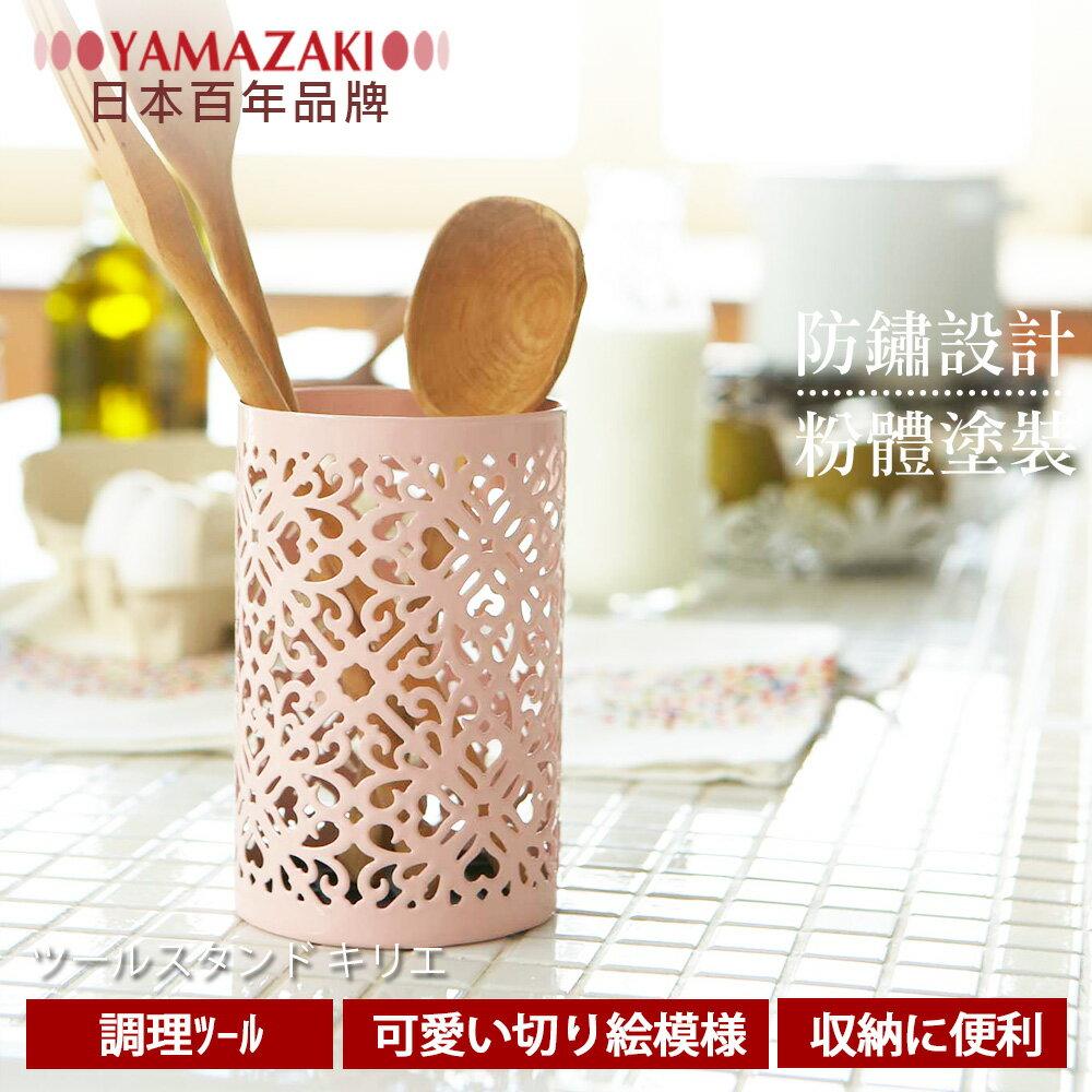 日本【YAMAZAKI】Kirie典雅雕花收納筒-白/粉★筆筒/筆桶/刷具桶/居家收納