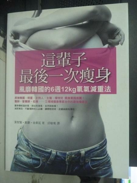 【書寶二手書T4/美容_QJT】這輩子最後一次瘦身:風靡韓國的6週12kg氧氣減重法_邱敏瑤