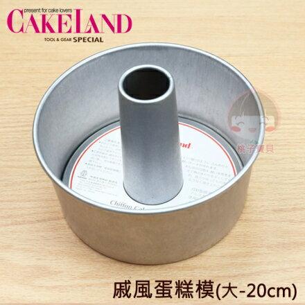 【日本CAKELAND】活動式圓型中空戚風蛋糕模20cm(大)~共三款尺寸可選擇‧日本製✿桃子寶貝✿